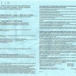 Int. Versicherungsschein